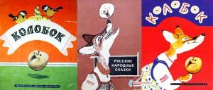 Обложки детских книг про колобка, художник Е.М.Рачев