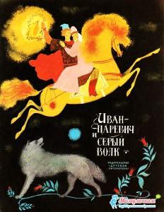 Иван Царевич и Серый Волк, иллюстрация П.Багин 1978г