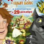 Мультфильм Иван Царевич и Серый Волк 2011г