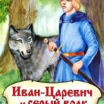 Аудиосказка Иван Царевич и сервый волк