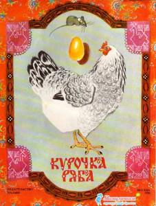 Сказка Курочка Ряба, иллюстрация Вениамин Лосин, Книга советских времён