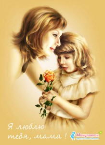 Короткие стишки о маме и дочке фото