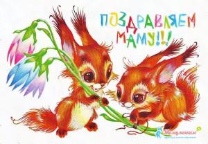 Детские стихотворения поздравляем маму картинка