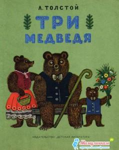 Три медведя сказка иллюстрации Васнецова Юрия Алексеевича