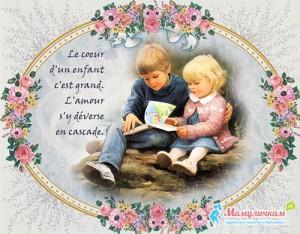Французские пословицы и поговорки для детей картинка