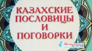 Казахские пословицы для детей и взрослых
