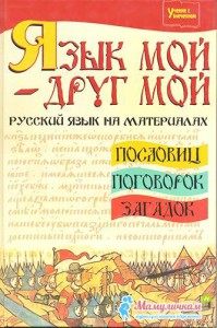 Пословицы и поговорки про русский язык картинка