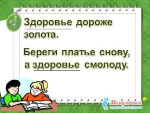 Картинка с пословицами и поговорками о здоровье для детей