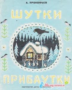 Детские шутки-прибаутки для малышей от А. Прокофьева фото книги