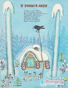 У зимы в лесу картинка Васнецова