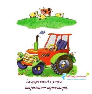 За деревней с утра Тарахтят трактора.