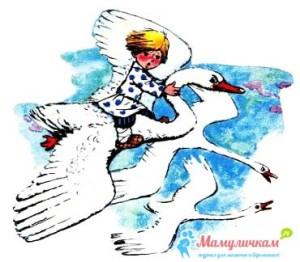 Налетели гуси-лебеди, подхватили мальчика, унесли на крыльях