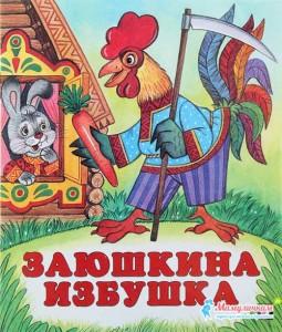 Заюшкина избушка - русская народная сказка картинка