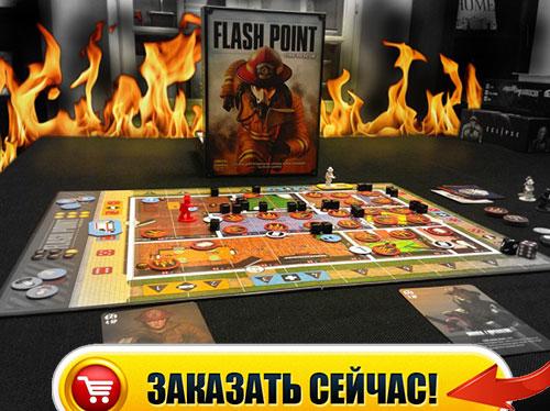 Купить настольную игру 01 большой пожар