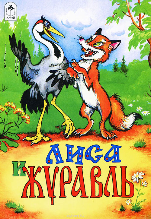 журавль и лиса сказка читать с картинками