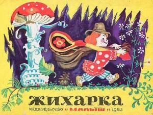 Жихарка русская народная сказка фото