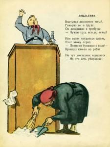 Докладчик Агнии Барто стихотворение