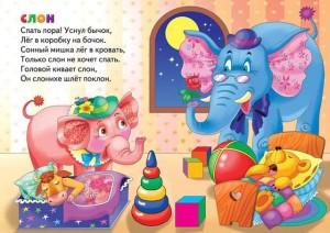 Слон стих картинка