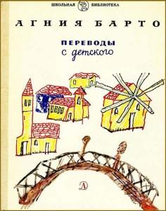 Советские стихи для детей Агнии Барто фото